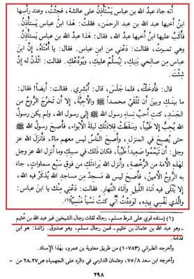 Aisha[ra] was not murdered by any sahaba | Giving Dawah to Shia