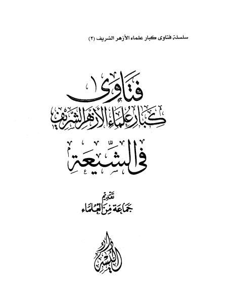 Verdicts of al-Azhar scholars upon the Shia