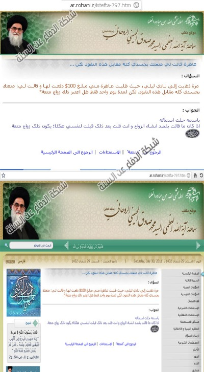 ScreenShot of Shia Mujtahid's Website