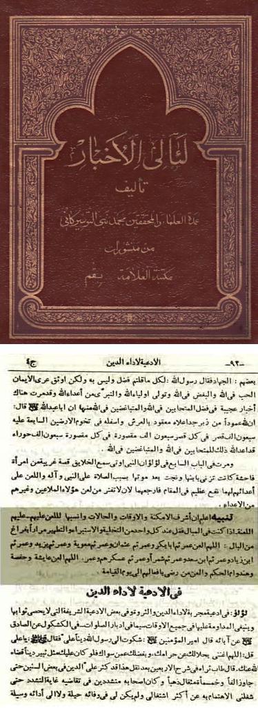 When and Where to Curse Sahaba