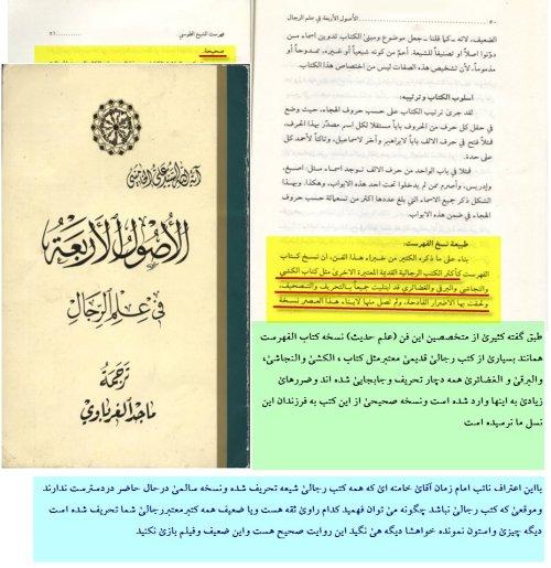Reality of Shia Rijal Books