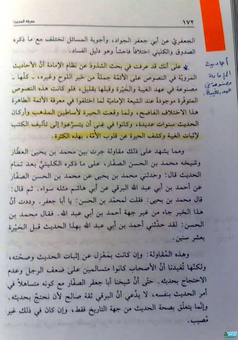 no_name_of_imams_1