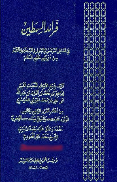 faraid_samtayn