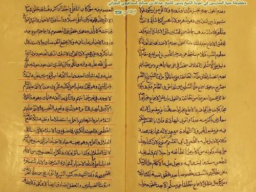 akhbari_tahrif_quran