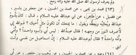 Pro_Ismaili_Ali_ibn_Babawayh_original