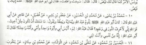 Pro_Ismaili_Kulayni_Kafi_alteration