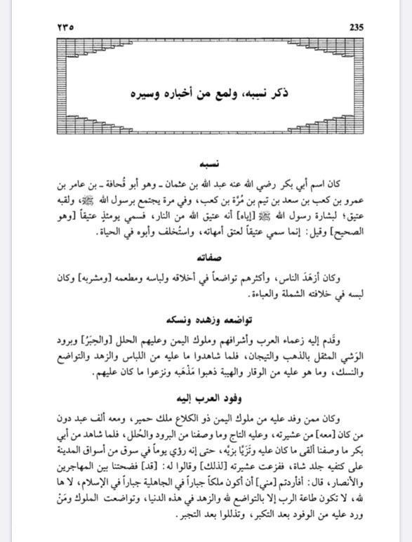 muruj_dhahab_masudi_abubakr