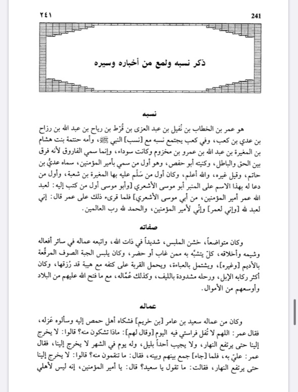 muruj_dhahab_masudi_omar