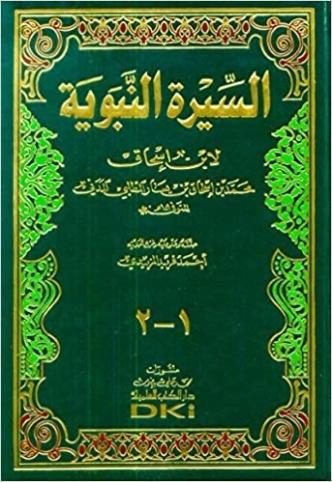 seerah_nabawiyah_ibn_ishaq