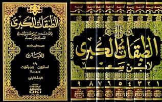 tabaqat_alkubra_ibn_saad