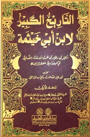 tarikh_kabir_ibn_abi_haythama